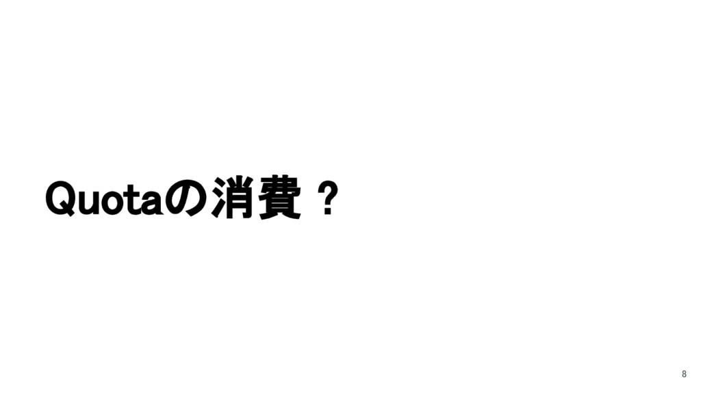 Quotaの消費 ? 8