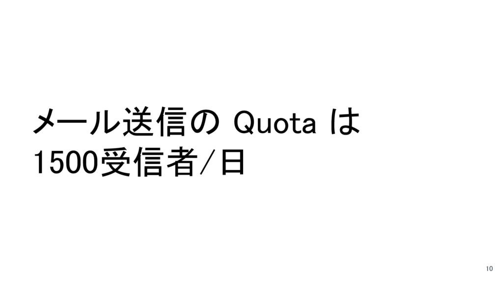 メール送信の Quota は 1500受信者/日 10
