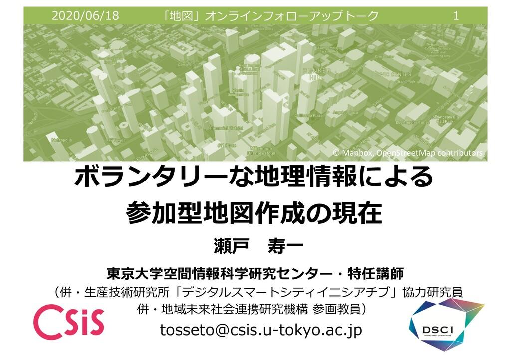 2020/06/18 「地図」オンラインフォローアップトーク 1 東京⼤学空間情報科学研究セン...