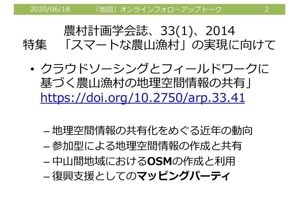 2020/06/18 「地図」オンラインフォローアップトーク 2 農村計画学会誌、33(1)、...