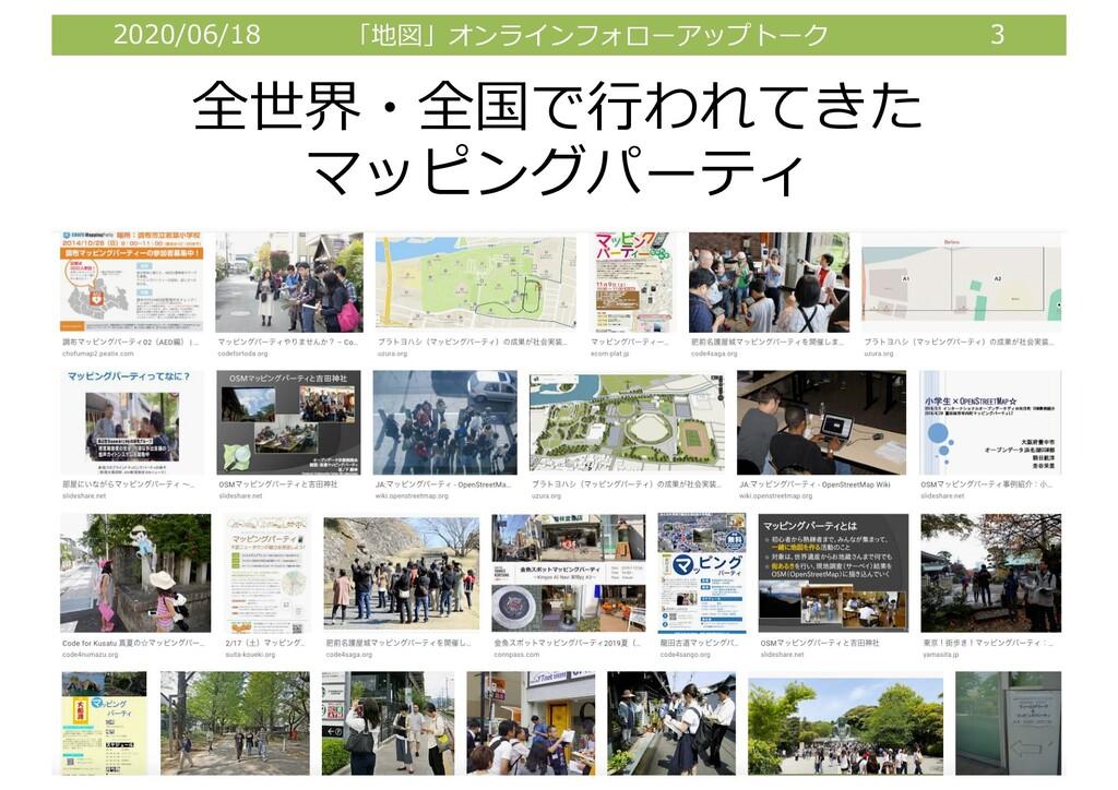 2020/06/18 「地図」オンラインフォローアップトーク 3 全世界・全国で⾏われてきた ...