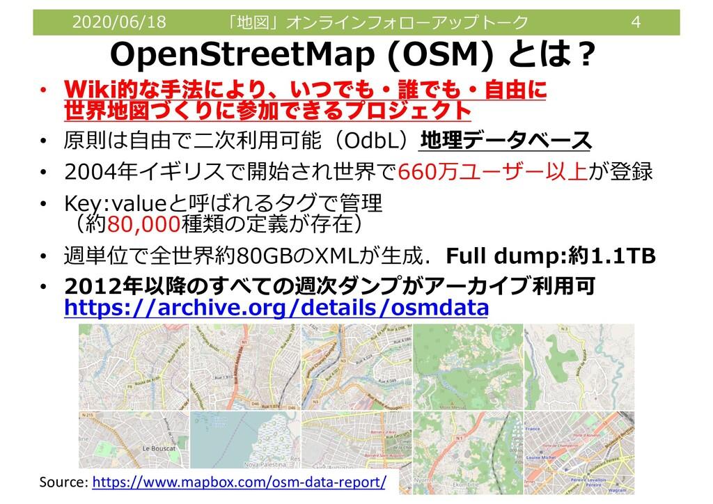 2020/06/18 「地図」オンラインフォローアップトーク 4 OpenStreetMap ...