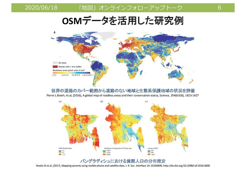 2020/06/18 「地図」オンラインフォローアップトーク 6 OSMデータを活用した研究例...
