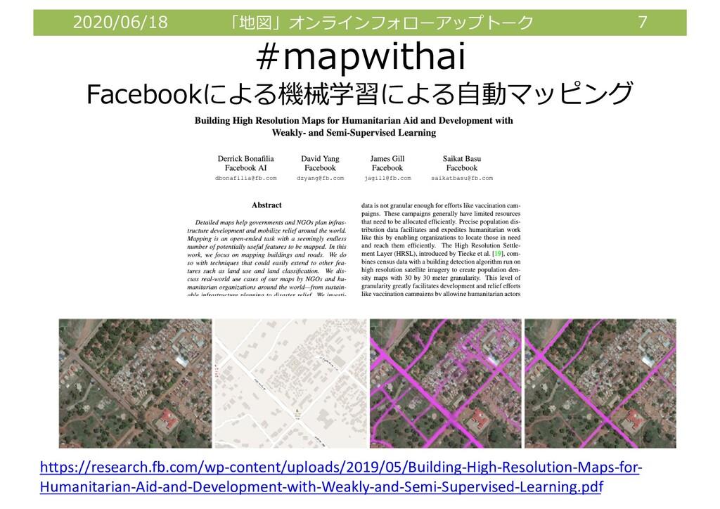 2020/06/18 「地図」オンラインフォローアップトーク 7 https://resear...