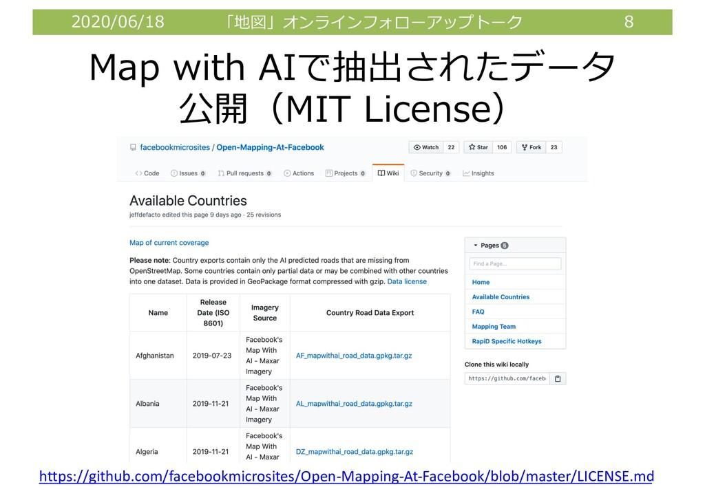 2020/06/18 「地図」オンラインフォローアップトーク 8 Map with AIで抽出...