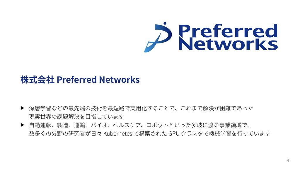 株式会社 Preferred Networks ▶ 深層学習などの最先端の技術を最短路で実⽤化...