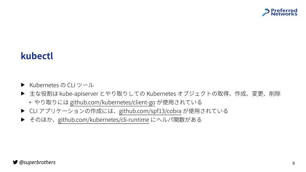 @superbrothers kubectl ▶ Kubernetes の CLI ツール ▶...