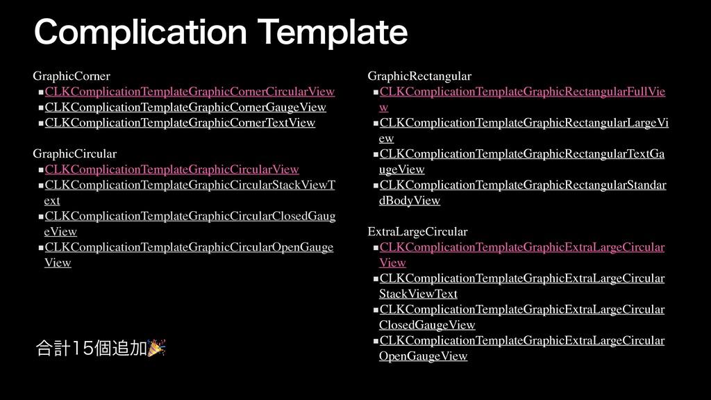 GraphicCorner ▪CLKComplicationTemplateGraphicCo...
