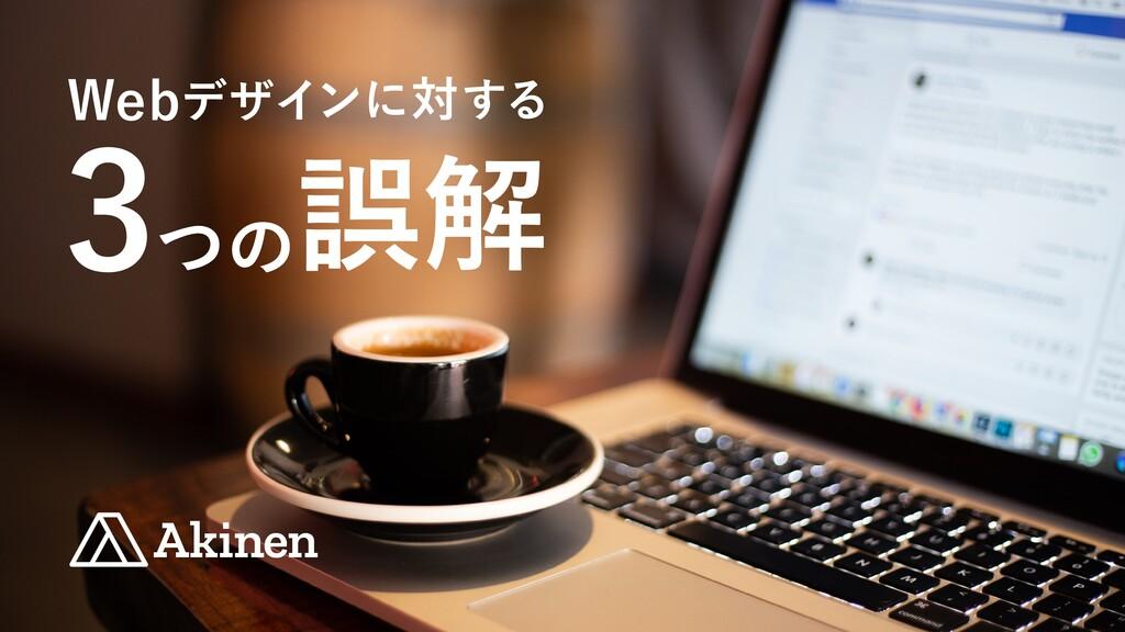 誤解 3つの に対する @_akinen Webデザイン