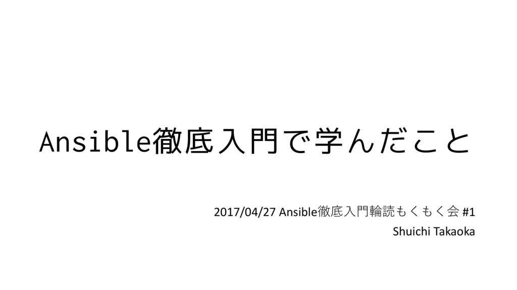 Ansible徹底入門で学んだこと 2017/04/27 Ansible徹底⼊⾨輪読もくもく会...