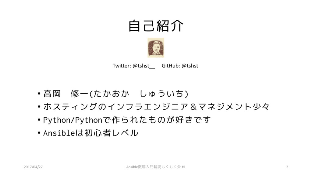 自己紹介 • 高岡 修一(たかおか しゅういち) • ホスティングのインフラエンジニア&マネジ...