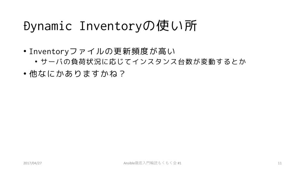 Dynamic Inventoryの使い所 • Inventoryファイルの更新頻度が高い •...
