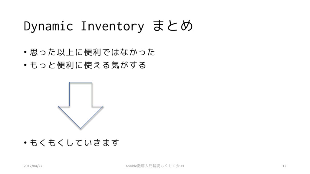 Dynamic Inventory まとめ • 思った以上に便利ではなかった • もっと便利に...