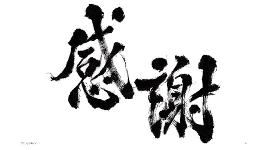 2017/04/27 Ansible徹底⼊⾨輪読もくもく会 #1 4