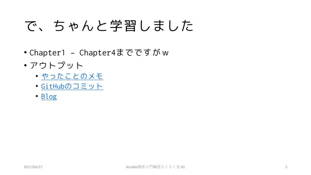 で、ちゃんと学習しました • Chapter1 - Chapter4までですがw • アウトプ...