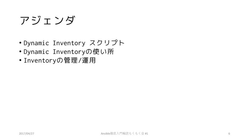 アジェンダ • Dynamic Inventory スクリプト • Dynamic Inven...