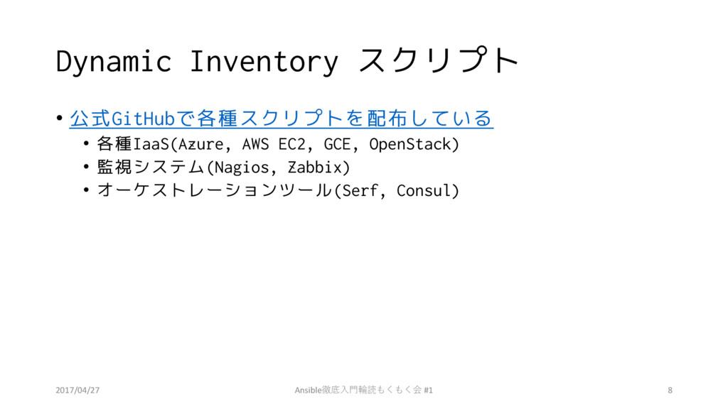 Dynamic Inventory スクリプト • 公式GitHubで各種スクリプトを配布して...