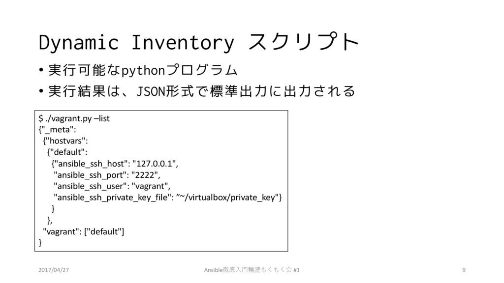 Dynamic Inventory スクリプト • 実行可能なpythonプログラム • 実行...