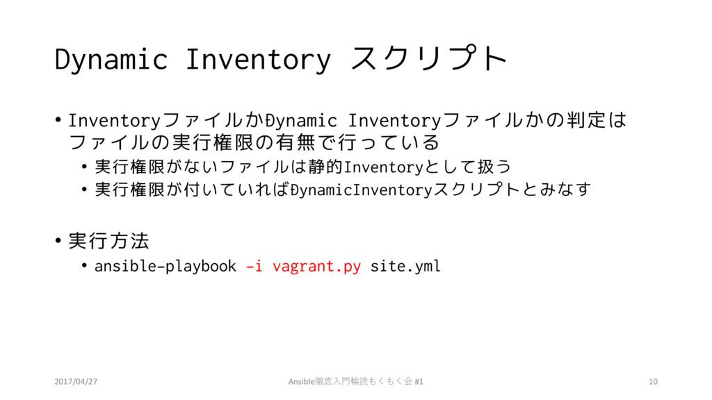 Dynamic Inventory スクリプト • InventoryファイルかDynamic...