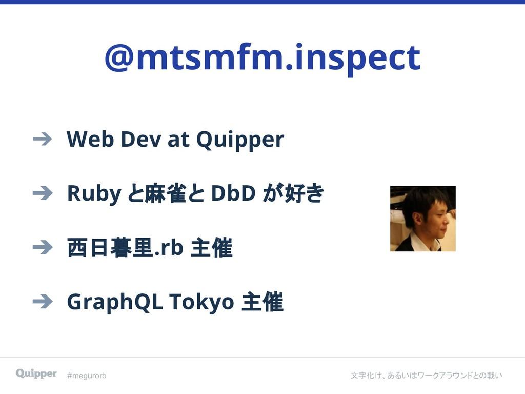 #megurorb 文字化け、あるいはワークアラウンドとの戦い ➔ Web Dev at Qu...