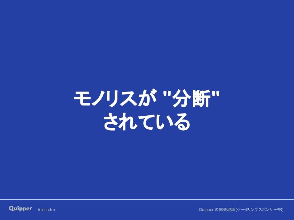 """#railsdm Quipper の開発現場 (ケータリングスポンサー PR) モノリスが """"..."""
