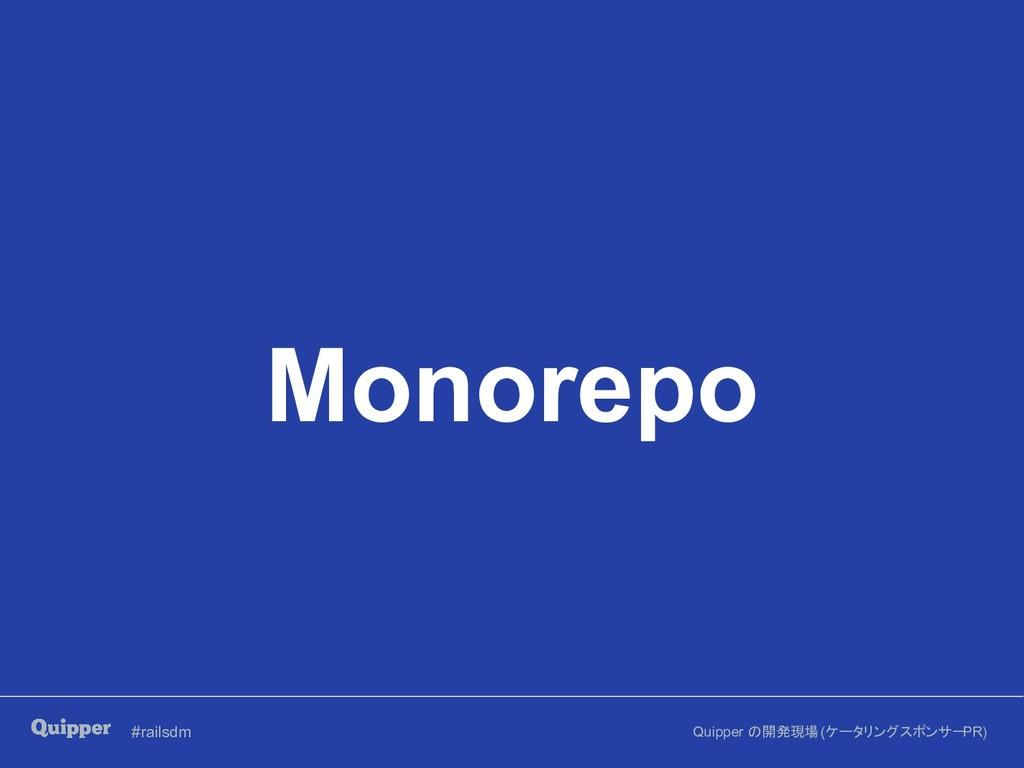 #railsdm Quipper の開発現場 (ケータリングスポンサー PR) Monorepo
