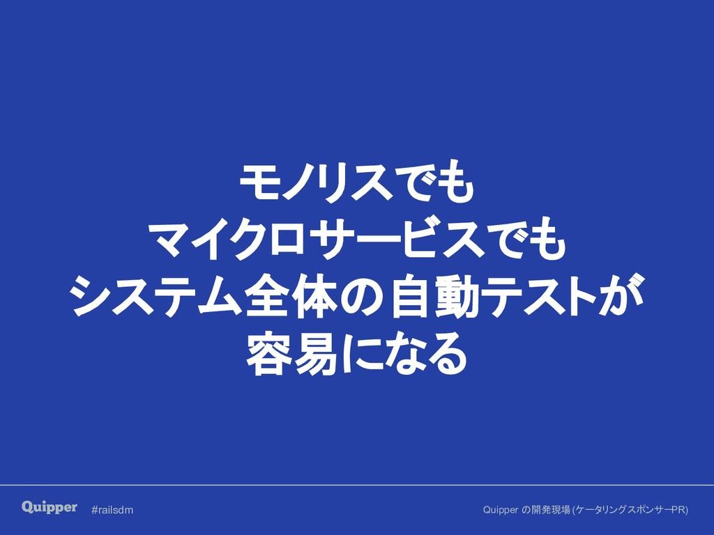 #railsdm Quipper の開発現場 (ケータリングスポンサー PR) モノリスでも ...