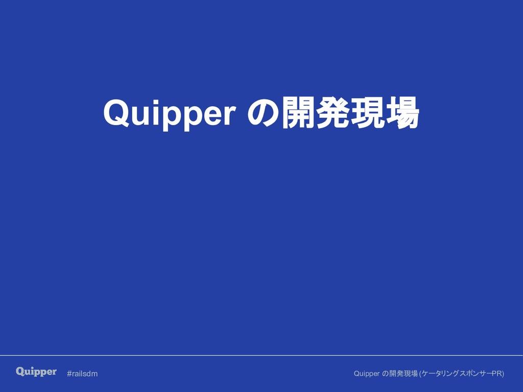 #railsdm Quipper の開発現場 (ケータリングスポンサー PR) Quipper...