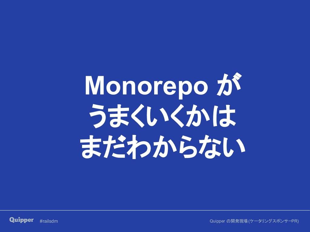 #railsdm Quipper の開発現場 (ケータリングスポンサー PR) Monorep...