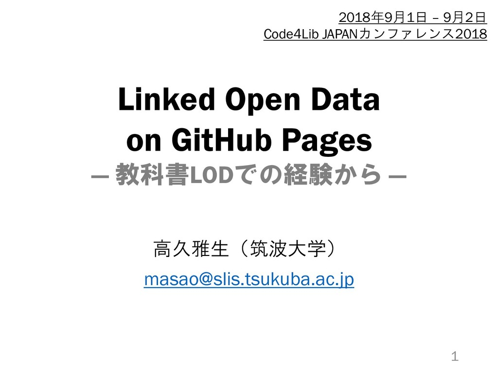 Linked Open Data on GitHub Pages ― 教科書LODでの経験から...