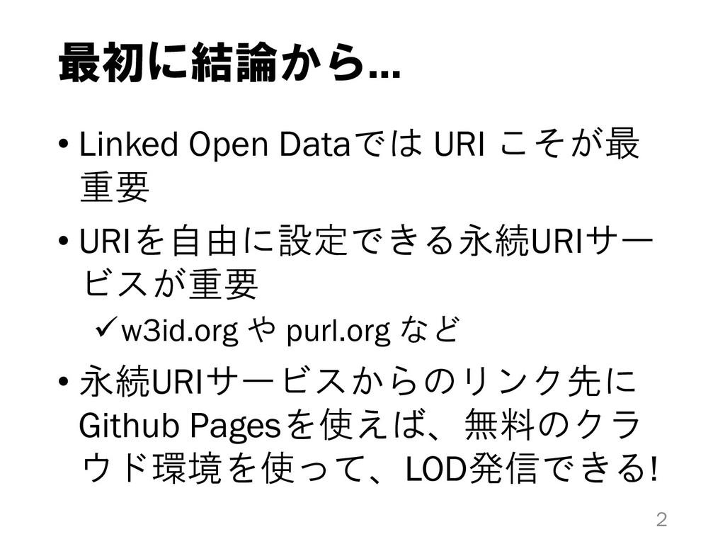 最初に結論から… • Linked Open Dataでは URI こそが最 重要 • URI...