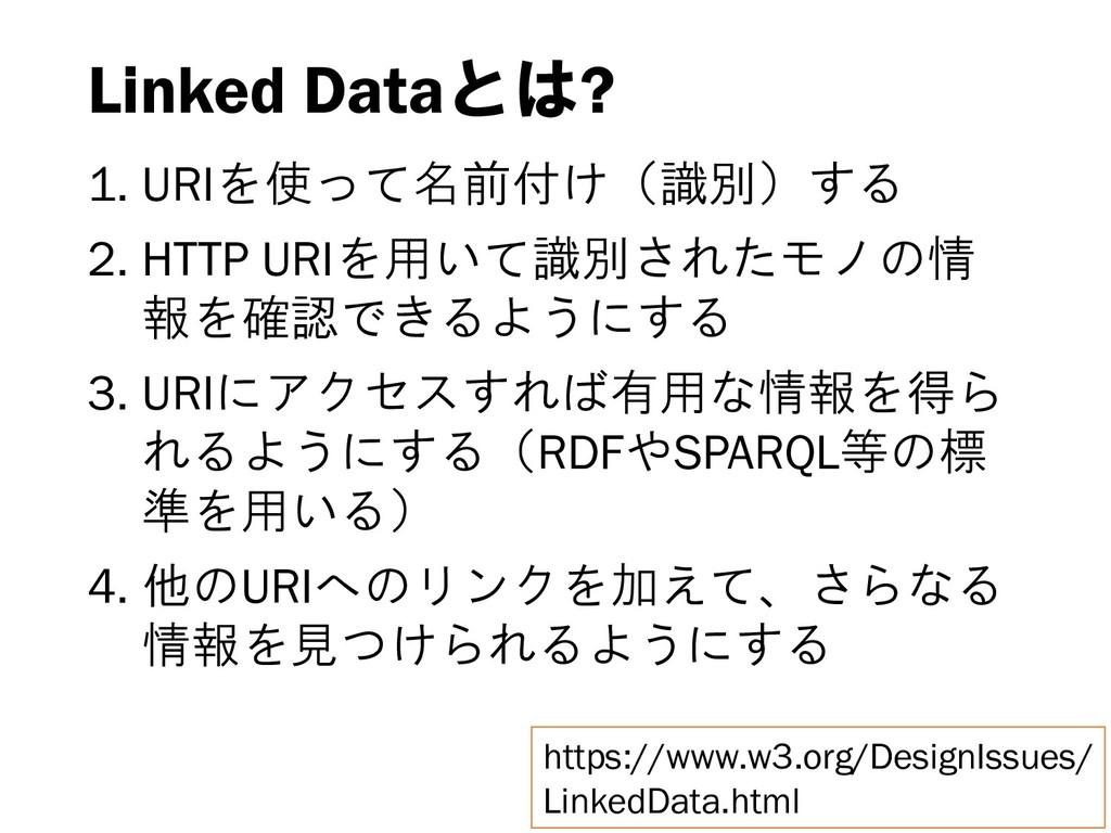 Linked Dataとは? 1. URIを使って名前付け(識別)する 2. HTTP URI...