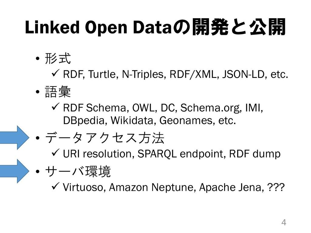 Linked Open Dataの開発と公開 • 形式  RDF, Turtle, N-Tr...