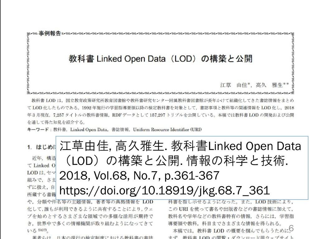 6 江草由佳, 高久雅生. 教科書Linked Open Data (LOD)の構築と公開. ...
