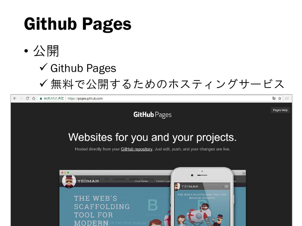Github Pages • 公開  Github Pages  無料で公開するためのホス...