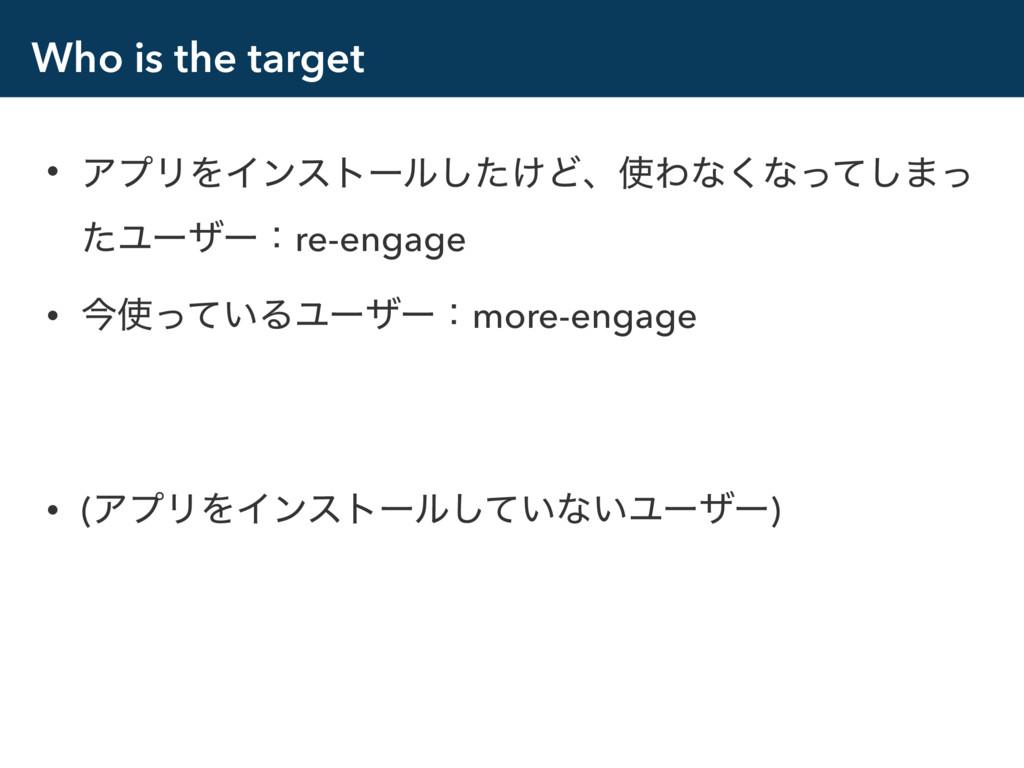 Who is the target • ΞϓϦΛΠϯετʔϧ͚ͨ͠ͲɺΘͳ͘ͳͬͯ͠·ͬ ͨ...
