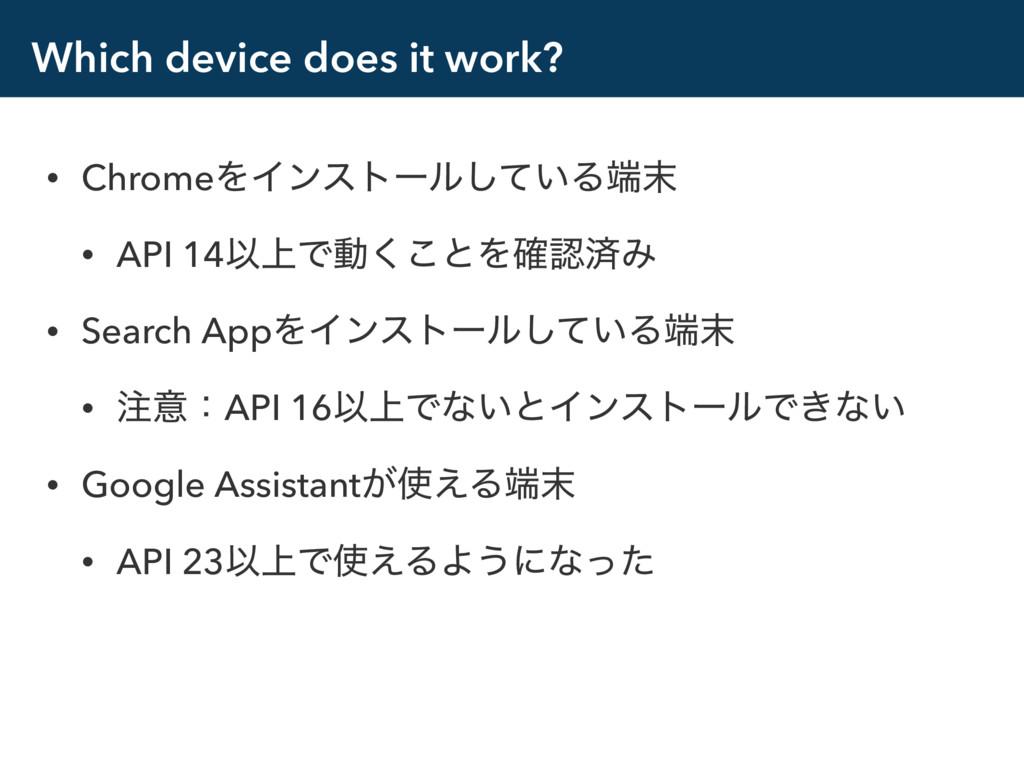 Which device does it work? • ChromeΛΠϯετʔϧ͍ͯ͠Δ...