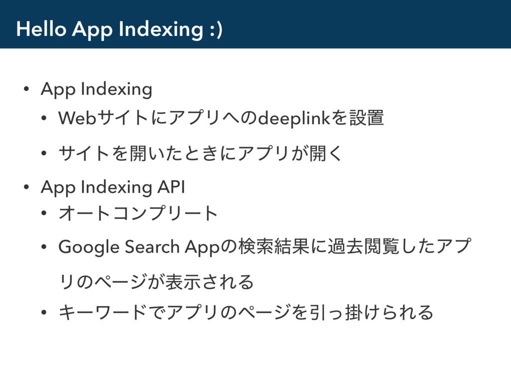 Hello App Indexing :) • App Indexing • WebαΠτʹΞ...