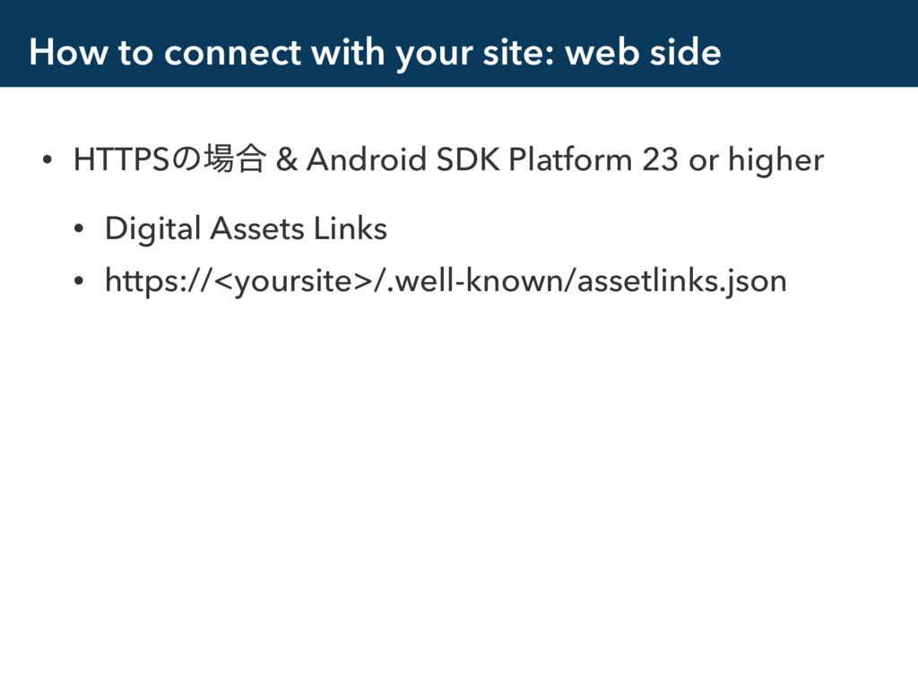 How to connect with your site: web side • HTTPS...