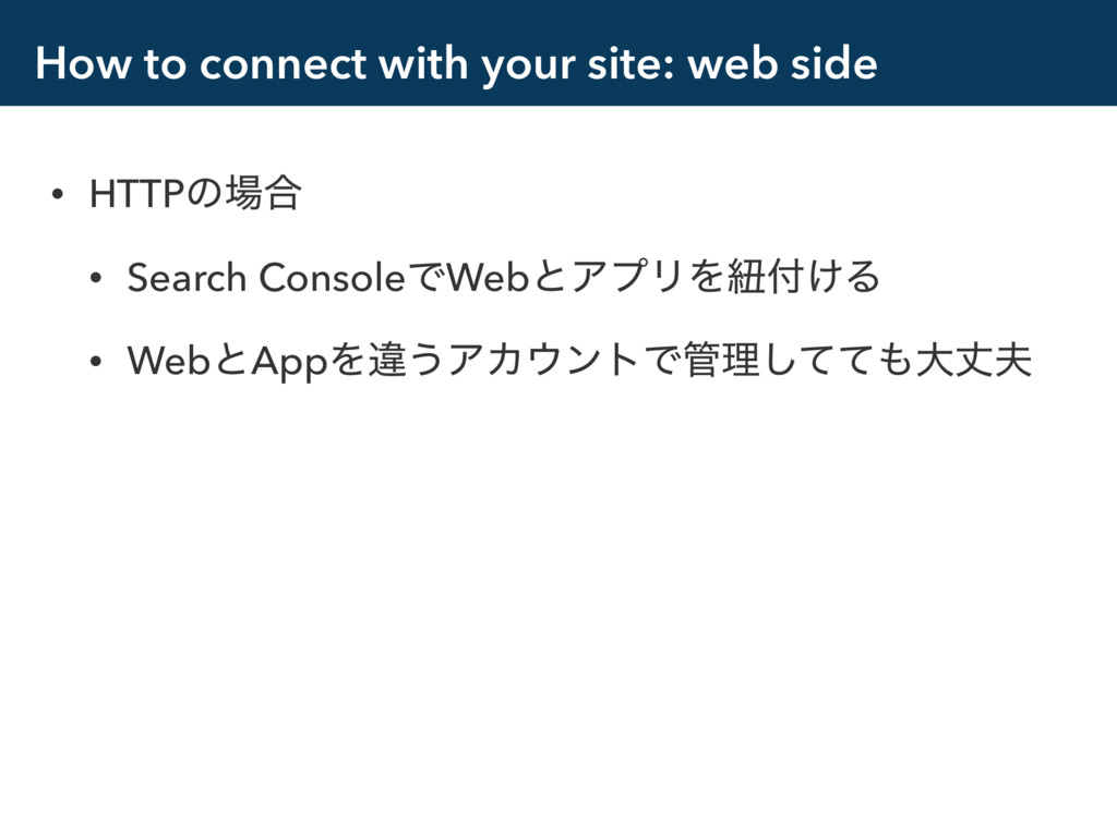 How to connect with your site: web side • HTTPͷ...