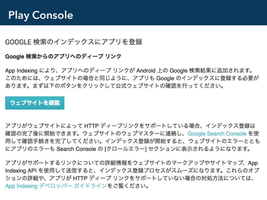 Play Console
