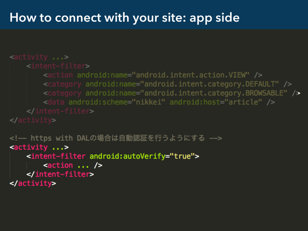 How to connect with your site: app side