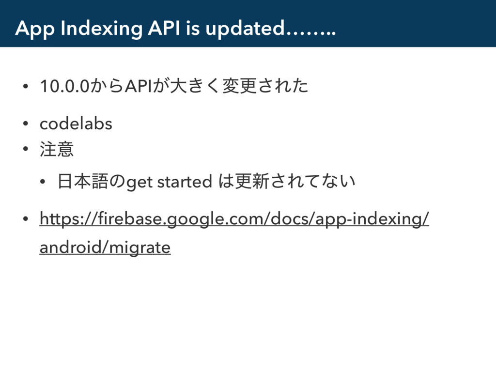 App Indexing API is updated…….. • 10.0.0͔ΒAPI͕େ...
