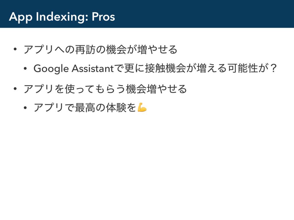 App Indexing: Pros • ΞϓϦͷ࠶๚ͷػձ͕૿ͤΔ • Google A...
