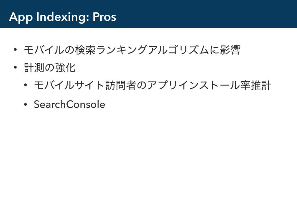 App Indexing: Pros • ϞόΠϧͷݕࡧϥϯΩϯάΞϧΰϦζϜʹӨڹ • ܭଌ...
