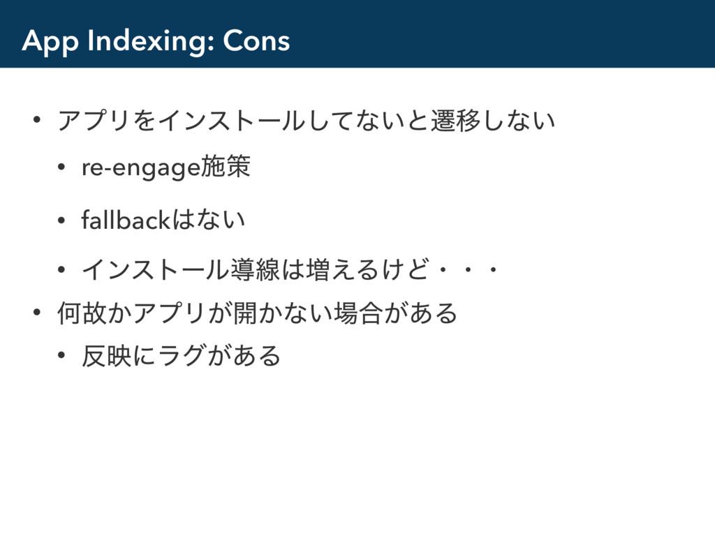 App Indexing: Cons • ΞϓϦΛΠϯετʔϧͯ͠ͳ͍ͱભҠ͠ͳ͍ • re-...