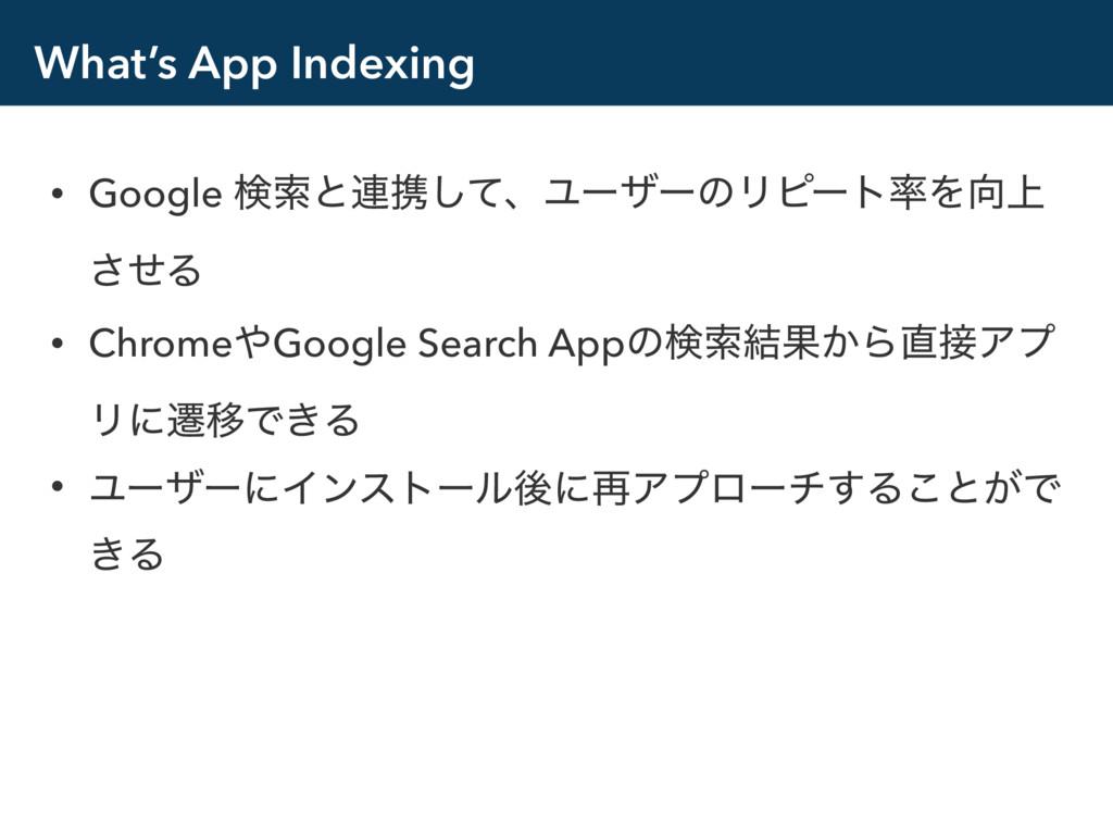 What's App Indexing • Google ݕࡧͱ࿈ܞͯ͠ɺϢʔβʔͷϦϐʔτ...
