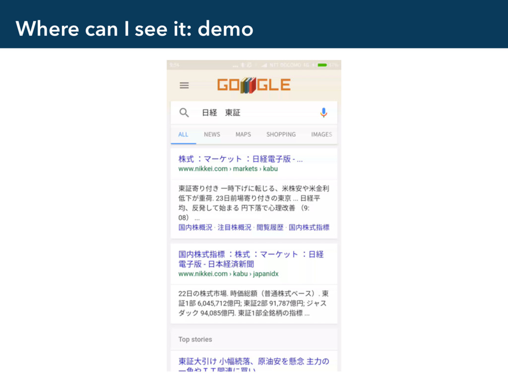 Where can I see it: demo