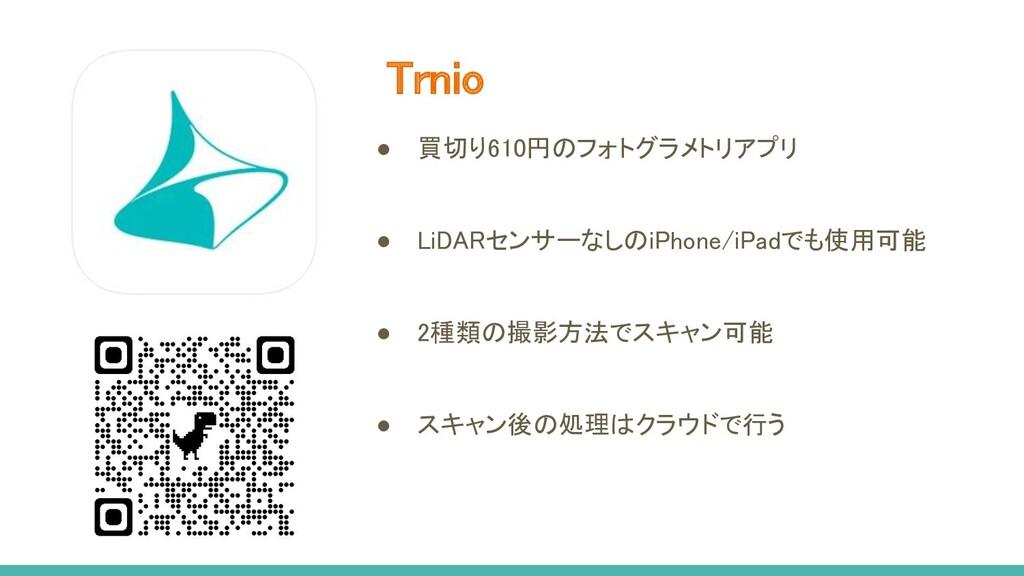 Trnio ● 買切り610円のフォトグラメトリアプリ   ● LiDARセンサーなし...