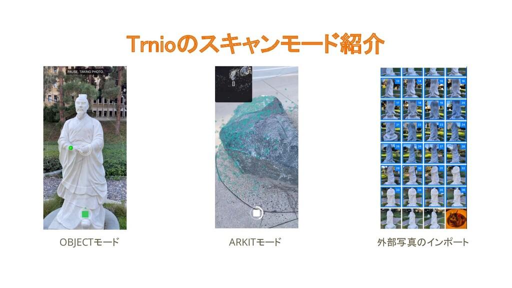 Trnioのスキャンモード紹介 OBJECTモード ARKITモード 外部写真のインポート